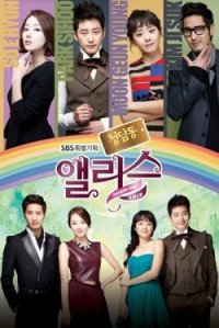 Cheongdamdong-Alice-AsianWiki_8743_poster